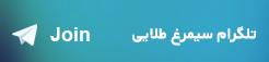 تلگرام آژانس سیمرغ طلایی